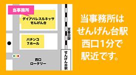 春日部相続おまかせ相談室の周辺地図・マップ