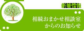 春日部・越谷相続おまかせ相談室からのお知らせ