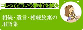 春日部・越谷相続おまかせ相談室の用語集
